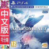PS4 空戰奇兵 7:未知天際(中文版)