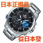 免運費 日本正規貨 CASIO 卡西歐 地球 EDFICE EQB-600D-1A2JF太陽能藍牙智能手機鏈接商务男錶 Bluetooth