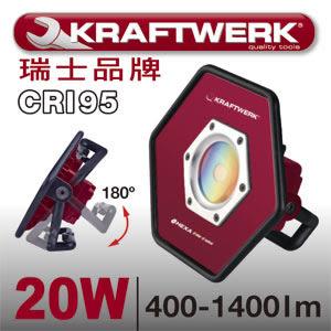 瑞士Kraftwerk充電式120度大廣角20W LED高霓虹工作燈鍍膜燈CRI95自然光投光燈 探照燈