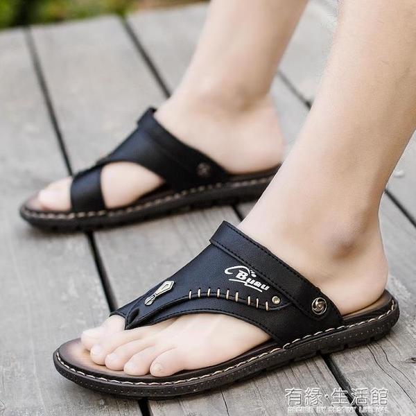 涼鞋男潮流新款夏季沙灘室外穿皮涼拖防水開車人字拖男士拖鞋 有緣生活館