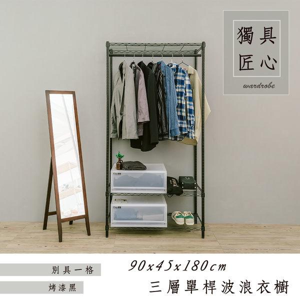 衣架/收納架/置物架 90x45x180cm三層單桿衣櫥架 烤漆黑 dayneeds