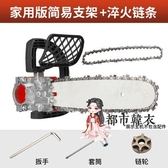 電鋸 角磨機改裝電鍊鋸家用多功能小型手持木工伐木鋸鋸子T