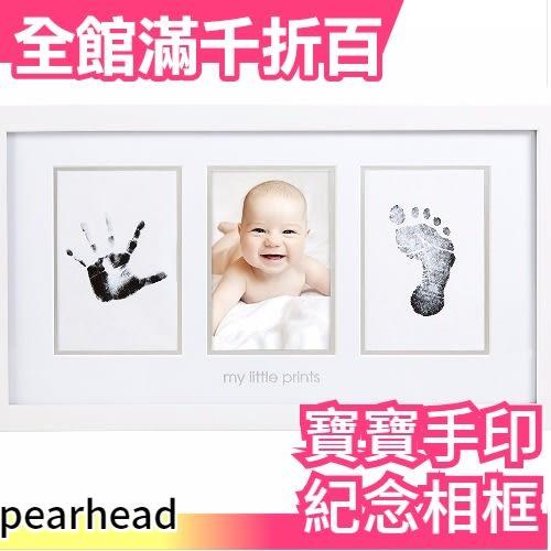 【小福部屋】日本 PEARHEAD 寶寶掌印手印腳印拓印手寫真 成長紀念相框禮盒 彌月禮 周歲禮