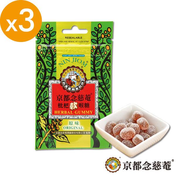 《京都念慈菴》枇杷軟喉糖-原味(30g鋁箔包)3包