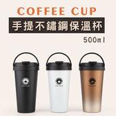 304手提不鏽鋼保溫杯 咖啡杯 真空 保溫保冷