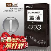 情趣用品 避孕套 Fuji Neo 不二新創 纖薄 絲柔滑順 003保險套 12入 黑 衛生套