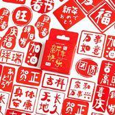 【BlueCat】陌墨新年快樂賀正盒裝貼紙(46枚入)