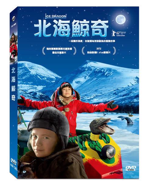 北海鯨奇 DVD (購潮8)