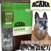 【zoo寵物商城】愛肯拿》老犬無穀配方(放養雞肉+新鮮蔬果)全新配方11.4kg