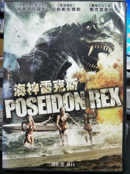 挖寶二手片-P73-017-正版DVD-電影【海神雷克斯】-布萊恩克羅斯 安妮戴妮爾斯 馬克萊斯特(直購價)