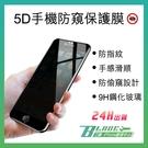 【刀鋒】現貨供應 5D手機防窺保護膜 螢幕防窺膜 鋼化膜 防刮 防爆 貼膜 蘋果 iPhoneX以上
