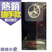 Mercedes Benz 賓士 帝耀非凡 男性淡香水 100ml