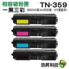 【四色一組 ↘6390元】Brother TN-359 高容量相容碳粉匣 L8250CDN L8350CDW L8600CDW L8850CDW