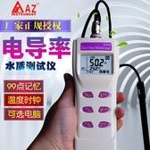 衡欣多功能高精度鹽度計 電導率TDS檢測儀 水質分析儀AZ8306 城市科技DF