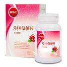 (加購)葡萄王 Q10蔓越莓30粒(Cran-Max 34倍高濃縮蔓越苺抽出物)
