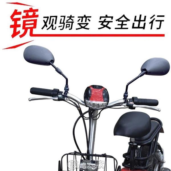 電動自行車后視鏡改裝反光鏡大視野加裝愛瑪臺鈴雅閣凱奇車型通用 快速出货