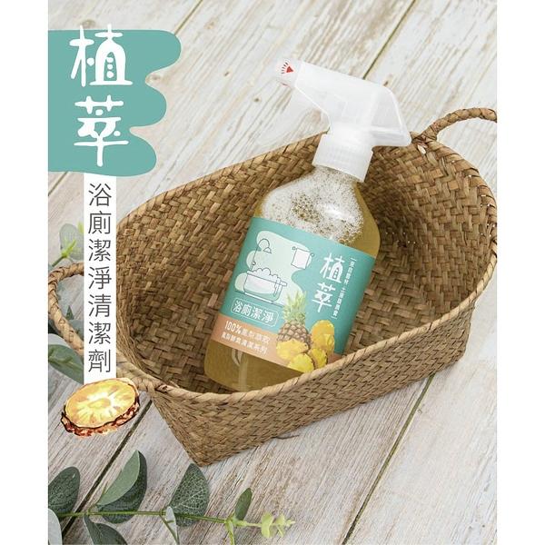 【歐美淨】-鳳梨酵素-植萃浴廁清潔液/去油清潔液