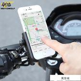 電動踏板摩托車導航手機充電支架防震自行車騎行外賣固定架鋁合金機車支架 萬客城