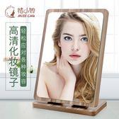 褚小姐臺式鏡子化妝鏡女折疊木質桌面梳妝鏡子宿舍學生辦公室家用