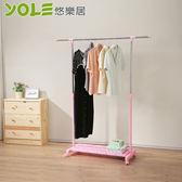 【YOLE悠樂居】移動式粉彩馬卡龍單桿衣架#1228041