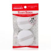 Rosy Rosa天然棉蜜粉撲2p-845509 【康是美】