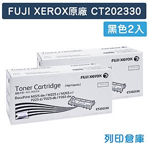 原廠碳粉匣 FUJI XEROX 2黑 高容量 CT202330 /適用 富士全錄 P225d/M225dw/M225z/P265dw/M265z