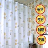 浴室浴簾防水防霉遮擋門簾窗簾掛簾衛生間保暖隔簾子
