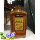 [COSCO代購] CA1157899 Kirkland Signature 科克蘭薑黃粉 12OZ/340G