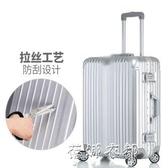 行李箱 新潮拉桿箱萬向輪24寸鋁框皮箱旅行箱男女行李箱