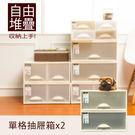 【dayneeds】【免運費】極簡澈亮可自由堆疊單格抽屜_2入/抽屜整理箱/衣櫃/置物櫃