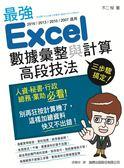 三步驟搞定! 最強Excel數據彙整與計算高段技法