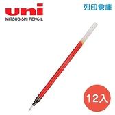 UNI 三菱 UMR-1 紅色 0.38超細鋼珠筆芯 12入/盒