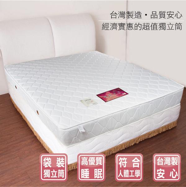 優質好睡獨立筒床墊 (5尺) 台灣製造 限時優惠 撿便宜【赫拉名床】
