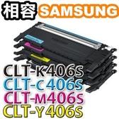 SAMSUNG CLT-K406S/C406S/M406S/Y406S相容碳粉匣一組四支(黑藍紅黃)CLP-365W/CLX-3305W/SL-460W/SL-460FW