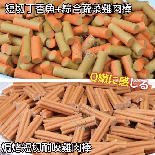 【zoo寵物商城】雞老大》犬用雞肉零食系列CHS超值大包裝500g
