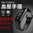 現貨 M2智慧手環心率血壓測睡眠監測老人健康手錶防水計步智慧手環 交換禮物 南風小舖