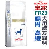 ★台北旺旺★法國皇家犬用處方飼料【FR23】犬用高纖處方 2公斤