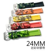 │完全計時手錶館│ Panerai 沛納海代用 精緻柔軟防水 矽膠 迷彩 錶帶 24mm 智慧手錶代用