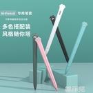 觸控筆 適用華為M-pencil筆套matepad pro手寫筆保護套10.8英寸平板電腦配件觸控筆 韓菲兒