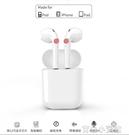 無線藍芽耳機5.0雙耳適用小米vivo蘋果oppo華為p30Pro超長續航 育心館