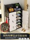 鞋架子家用簡易宿舍經濟型組裝防塵多層省空間塑料放門口鞋櫃收納 自由角落
