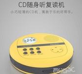 CD機 C熊貓F-01CD機USB/TF播放復讀學習音樂MP3隨身聽便攜充電鋰電轉錄 百分百