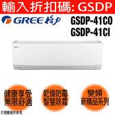 超級折扣碼+送2000元商品卡+14吋立扇【GREE格力】5-6坪變頻分離式冷氣 GSDP-41CO/GSDP-41CI
