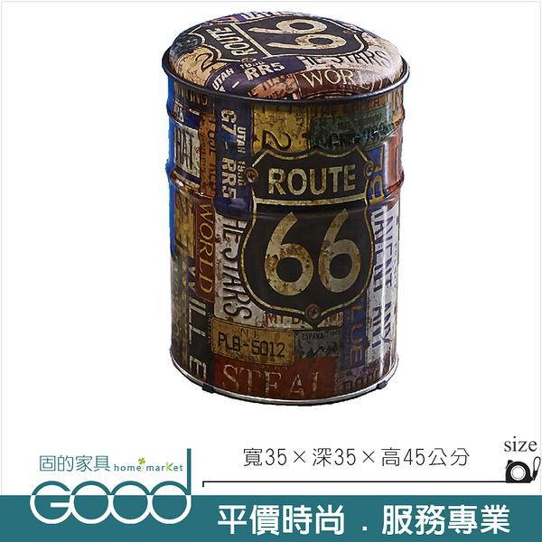 《固的家具GOOD》114-4-AN 66公路水桶收納椅凳