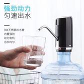 智能電動桶裝水抽水器純凈水桶支架飲水機水龍頭壓水器 造物空間NMS