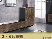 【德泰傢俱工廠】歐樂高櫃 A003-161-4