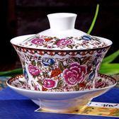 【雙12】全館大促大號蓋碗青花三才碗壽禮敬茶杯八寶茶碗陶瓷蓋杯茶杯泡茶碗200cc