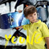 四輪滑板兒童青少年初學者滑板