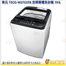 含安裝+舊機回收 東元 TECO W07...