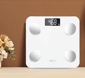 體重計 精準電子秤體重秤家用體脂稱充電智慧測脂肪小型人體秤女宿舍【快速出貨】